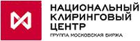 Национальный Клиринговый Центр