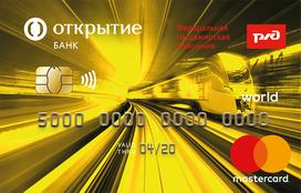 «РЖД» Золотая