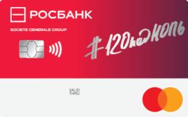 #120подНОЛЬ