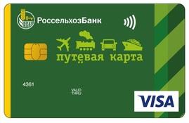 Visa Classic Instant Issue «Путевая»