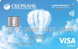 «Аэрофлот Классическая» Visa Classic