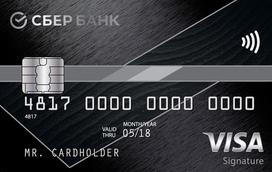 «Премиальная» Visa Signature