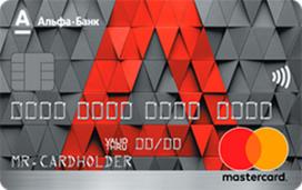 «Альфа-Карта» с преимуществами MasterCard World