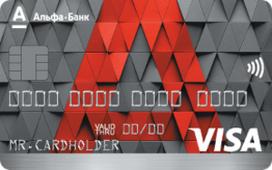 «Альфа-Карта» с преимуществами Visa Classic