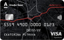 «Alfa Travel»