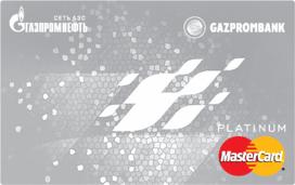 «Газпромбанк - Газпромнефть» Mastercard Platinum