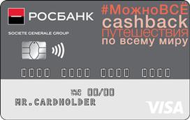 #МожноВСЁ Visa Classic