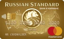 «Банк в кармане» MasterCard Gold