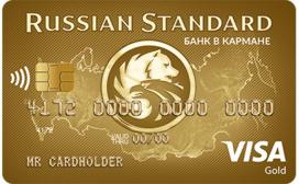 «Банк в кармане» Visa Gold