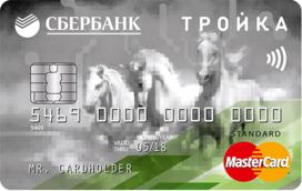 MasterCard Standard Транспортная («Тройка»)