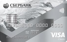«Классическая» Visa Classic