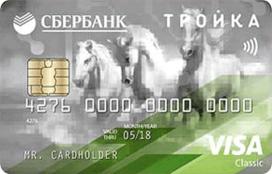 Visa Classic Транспортная («Тройка»)