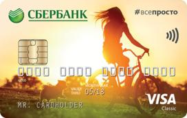 Visa Classic «Молодежная»
