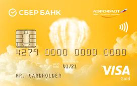 «Аэрофлот» Visa Gold