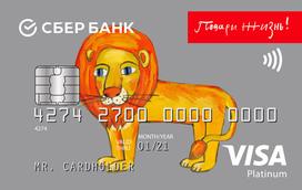 «Подари жизнь» Visa Platinum