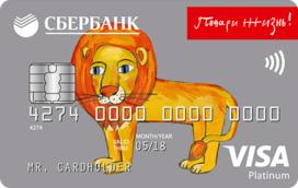 Visa Platinum «Подари жизнь»