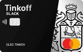 «Tinkoff Black»