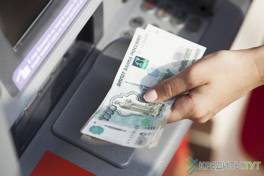 снять деньги с кредитной карты запсибкомбанка