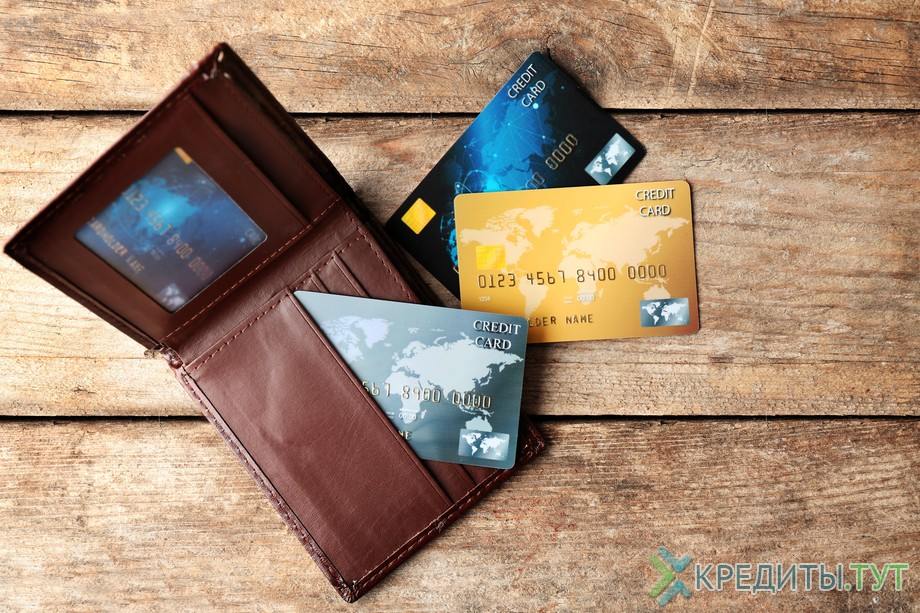 кредит без условий